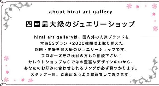 """゛生涯最高を、あなたに"""" 愛媛松山で結婚指輪(マリッジリング)、婚約指輪(エンゲージリング)の人気ブランドを集結させたhirai art gallery(ヒライアートギャラリー)は、四国最大級のブランド数、デザインバリエーションを誇るブライダルリング専門店です。"""