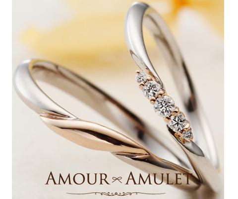 アイリス 結婚指輪 【アムールアミュレット】