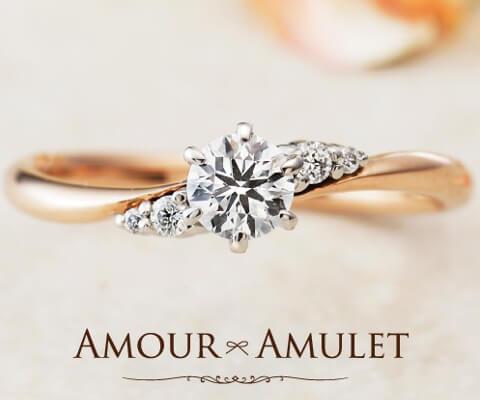 AMOUR AMULET アイリス 婚約指輪