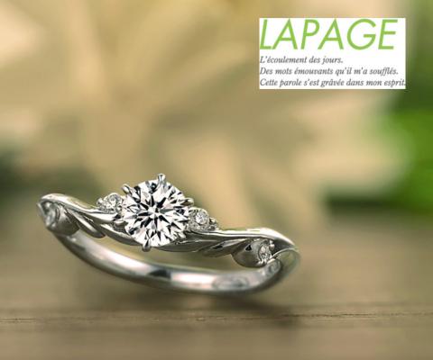 ジャルダンデデュイルリー 婚約指輪 【ラパージュ】