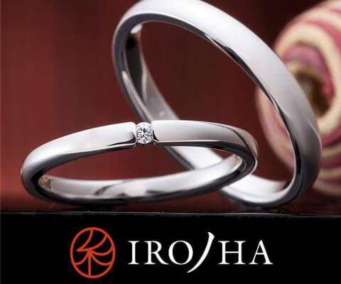 IRONOHA 永遠の恋文 結婚指輪