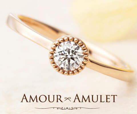 AMOUR AMULET カルメ 婚約指輪