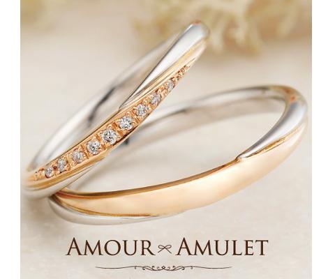 シェリー 結婚指輪 【アムールアミュレット】