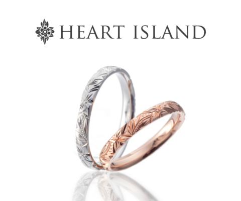 マウロア 結婚指輪 【ハートアイランド】