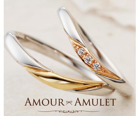 ボヌール 結婚指輪 【アムールアミュレット】