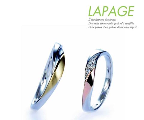 ナンフェア 結婚指輪 【ラパージュ】