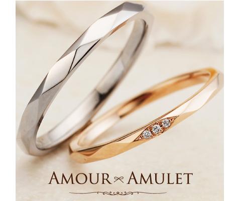 ミルメルシー 結婚指輪 【アムールアミュレット】