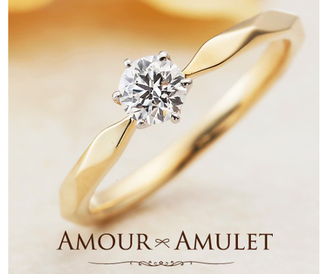 ミルメルシー 婚約指輪 【アムールアミュレット】