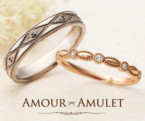 ボンヌカリテ 結婚指輪 【アムールアミュレット】