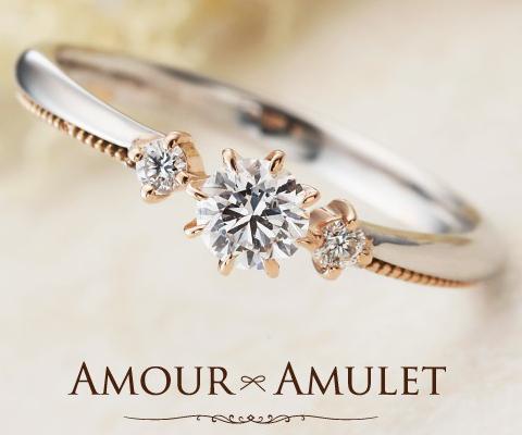 アターシュ 婚約指輪 【アムールアミュレット】