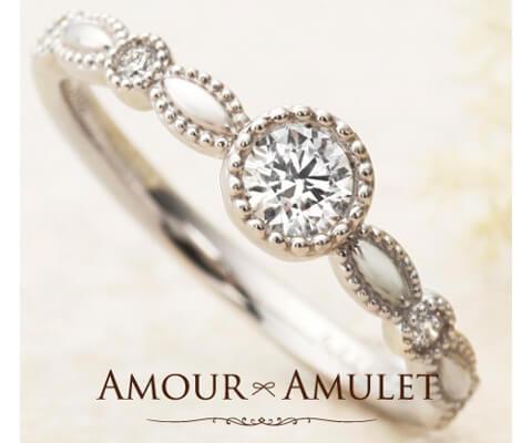 AMOUR AMULET ボンヌカリテ 婚約指輪
