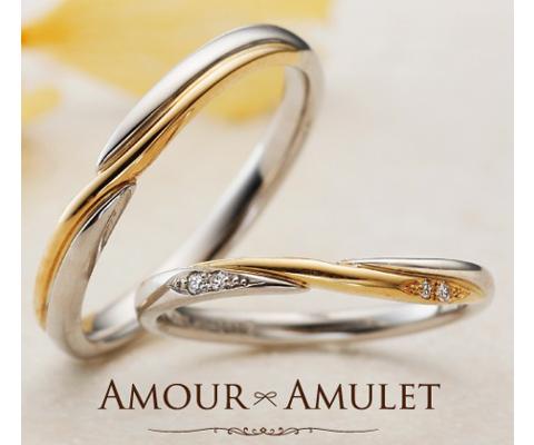 アンフィニテ 結婚指輪 【アムールアミュレット】