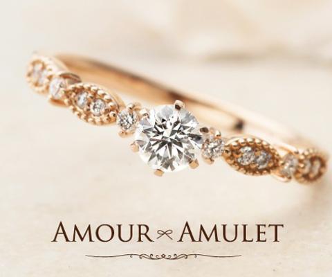 ソレイユ 婚約指輪 【アムールアミュレット】