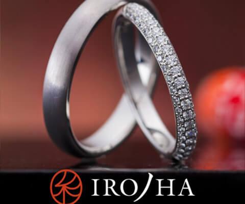 IRONOHA 輝きの旅路 結婚指輪
