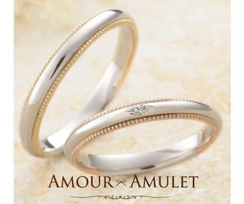 フルール 結婚指輪 【アムールアミュレット】
