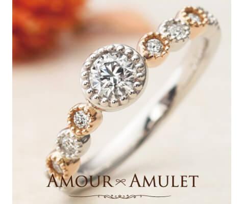 AMOUR AMULET 婚約指輪 モンビジュー