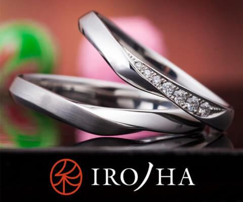 IRONOHA 和音の重ね 結婚指輪