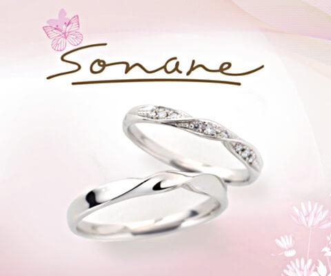 Sonare ブリランテ 結婚指輪