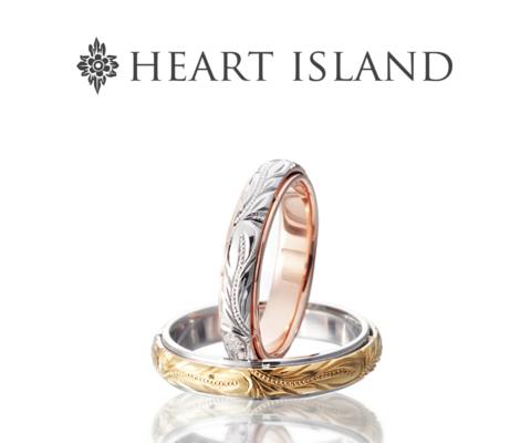 ヘリテイジ 結婚指輪 【ハートアイランド】