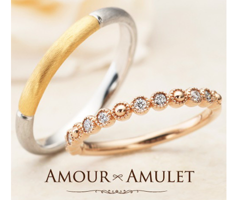 ソレイユ 結婚指輪 【アムールアミュレット】