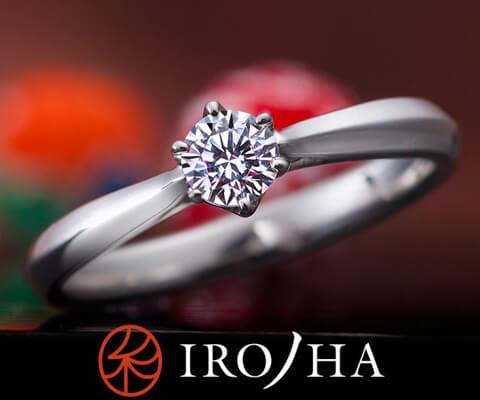IRONOHA 永遠の恋文 婚約指輪