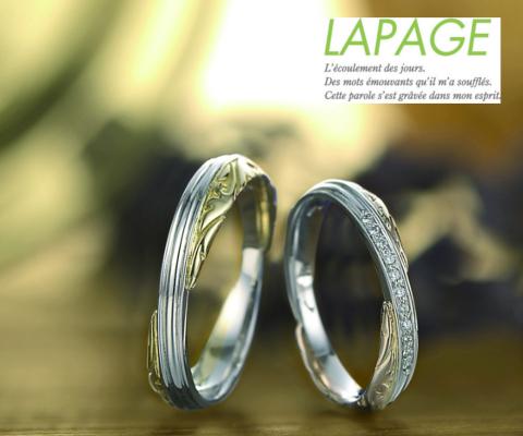 キャナルサンマルタン 結婚指輪 【ラパージュ】