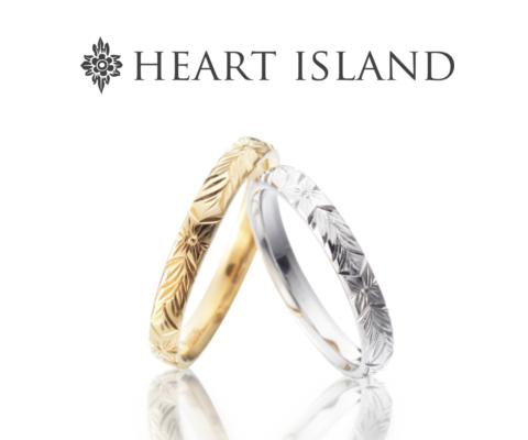 オハナ 結婚指輪 【ハートアイランド】