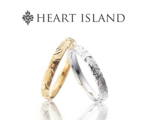 HEART ISLAND オハナ 結婚指輪