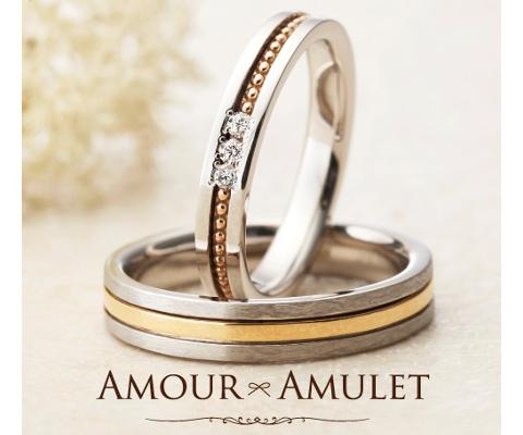 アザレア 結婚指輪 【アムールアミュレット】