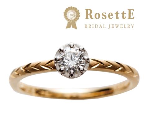 光 婚約指輪 【ロゼット】