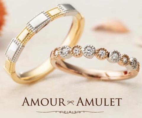 モンビジュー 結婚指輪 【アムールアミュレット】