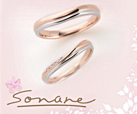 Sonare サラバンド 結婚指輪