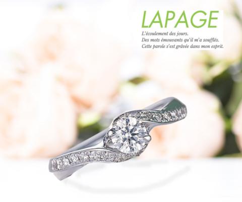 マーガレット 婚約指輪 【ラパージュ】