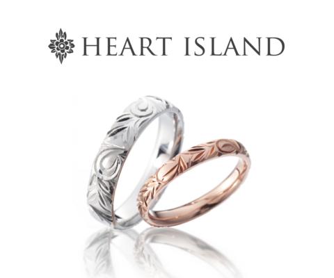 トロピカルスクロール 結婚指輪 【ハートアイランド】