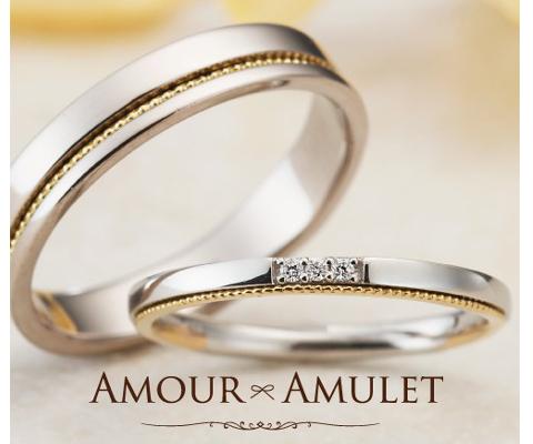 アターシュ 結婚指輪 【アムールアミュレット】