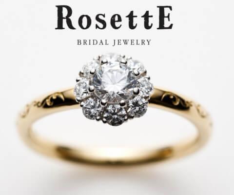 RosettE 太陽 婚約指輪