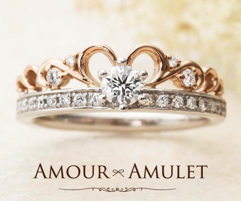アザレア 婚約指輪 【アムールアミュレット】