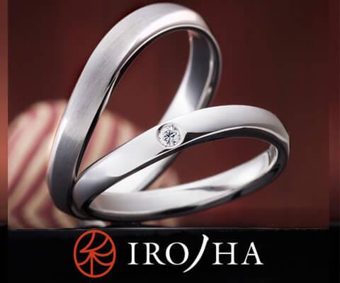 IRONOHA 綾なす心 結婚指輪