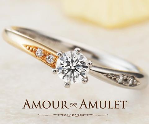 アンフィニテ 婚約指輪 【アムールアミュレット】