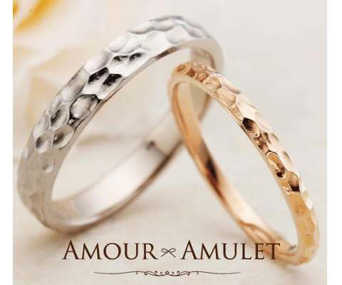 AMOUR AMULET カルメ 結婚指輪