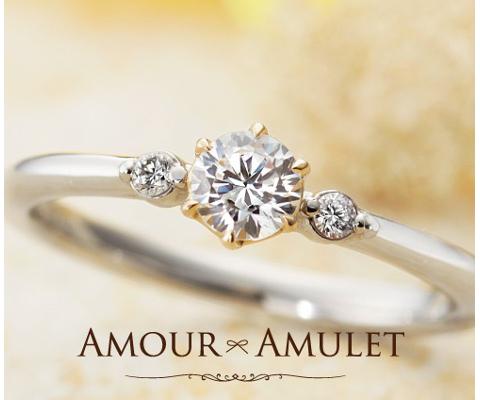 フルール 婚約指輪 【アムールアミュレット】
