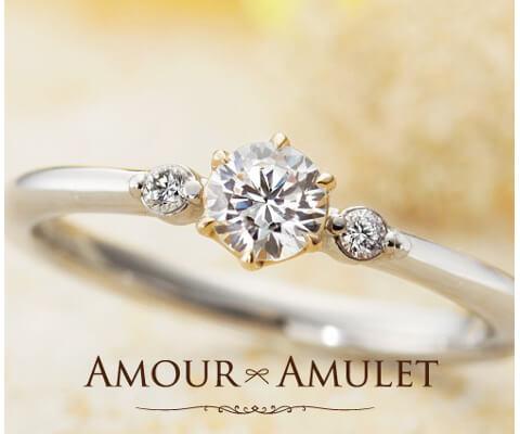 AMOUR AMULET フルール 婚約指輪