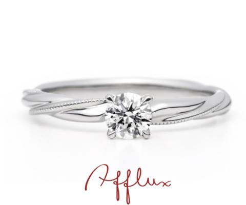 リース 婚約指輪  【アフラックス】