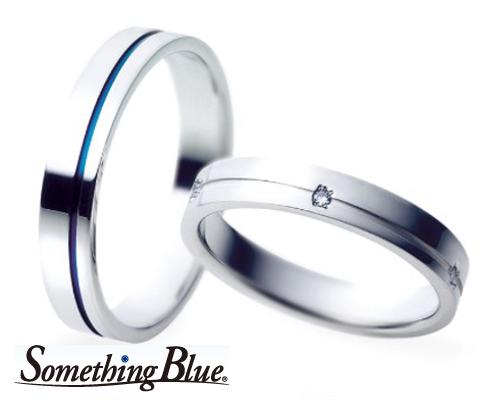 SB804/805 結婚指輪 【サムシングブルー】