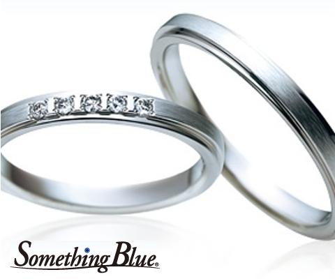SB872/873 結婚指輪 【サムシングブルー】