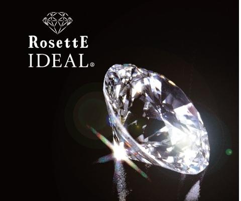 ロゼットアイデアル ダイヤモンド