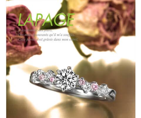 LAPAGE サント・シャペル 婚約指輪