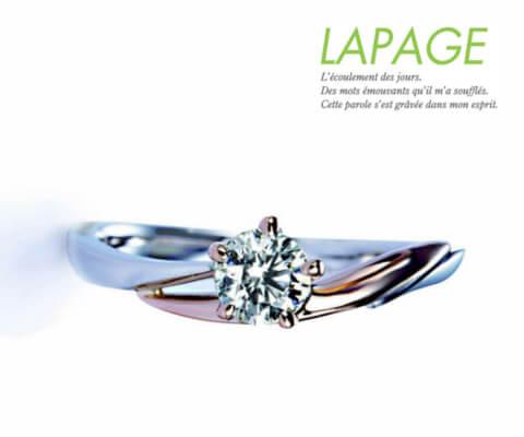 LAPAGE ナンフェア 婚約指輪