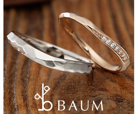 ピエリス 結婚指輪  【バウム】