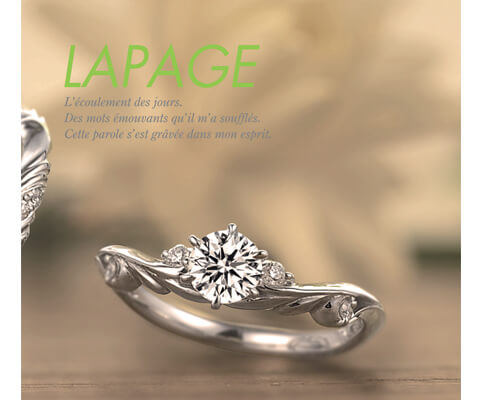 LAPAGE ジャルダンデデュイルリー 婚約指輪
